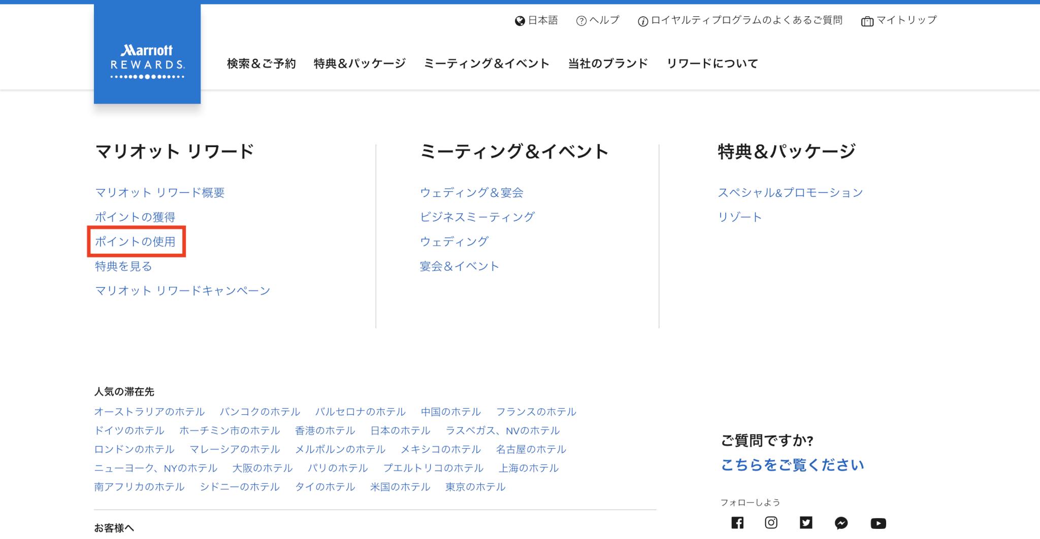 スターポイント_手順②