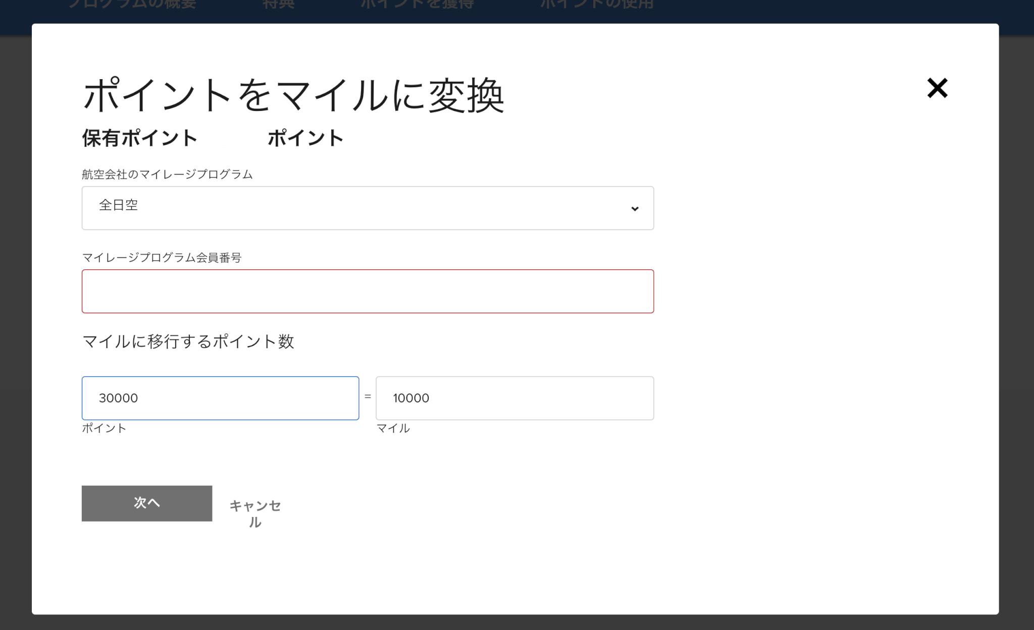 スターポイント_手順⑥