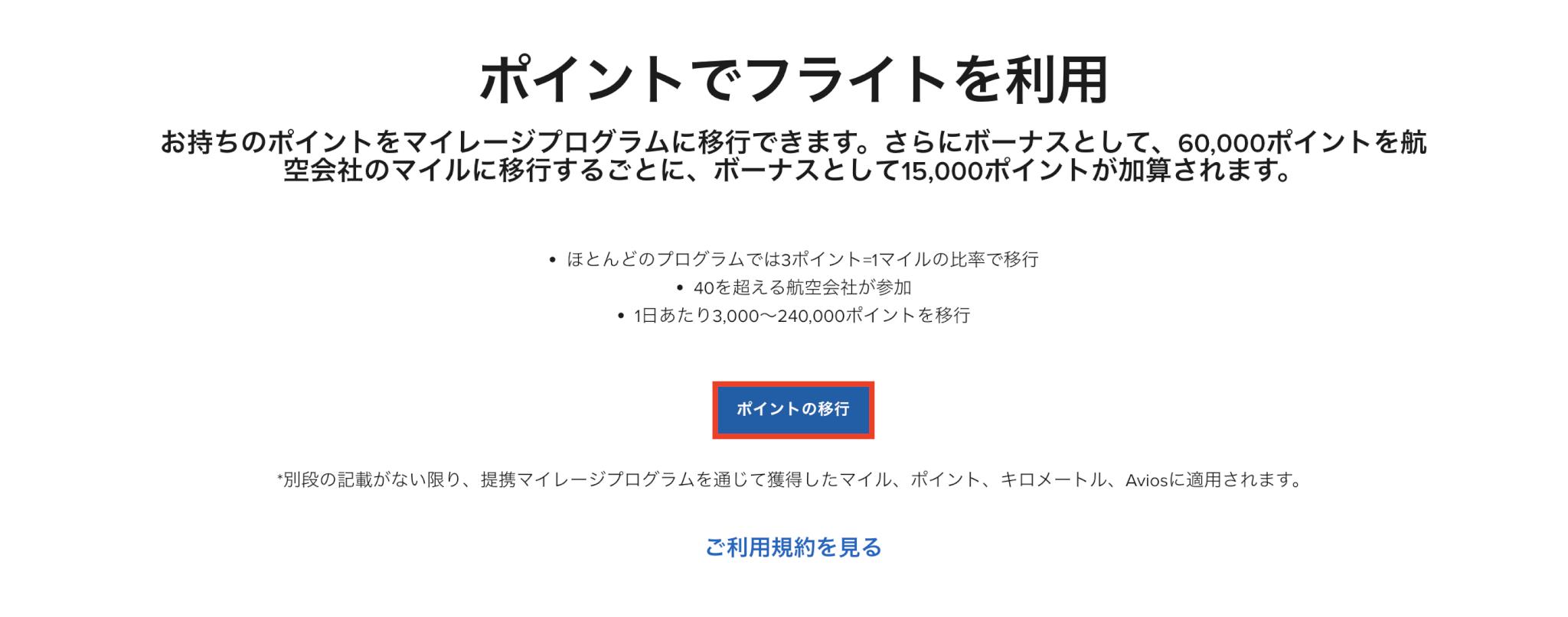 スターポイント_手順③