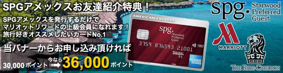 【SPGアメックス】お友達紹介特典_ビルボード
