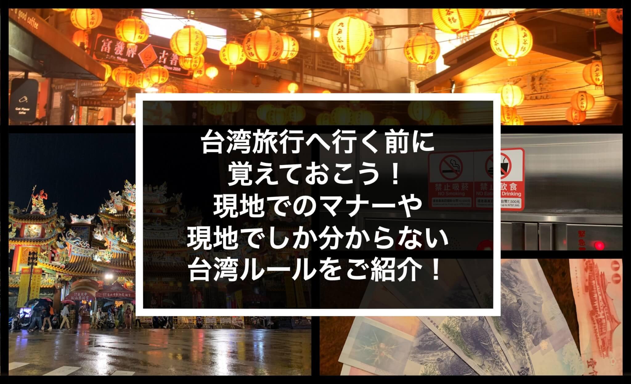 【台湾/台北】現地でのマナーは?盗難などの危険性は?台湾旅行へ行く前に知っててほしい台湾ルールをご紹介!