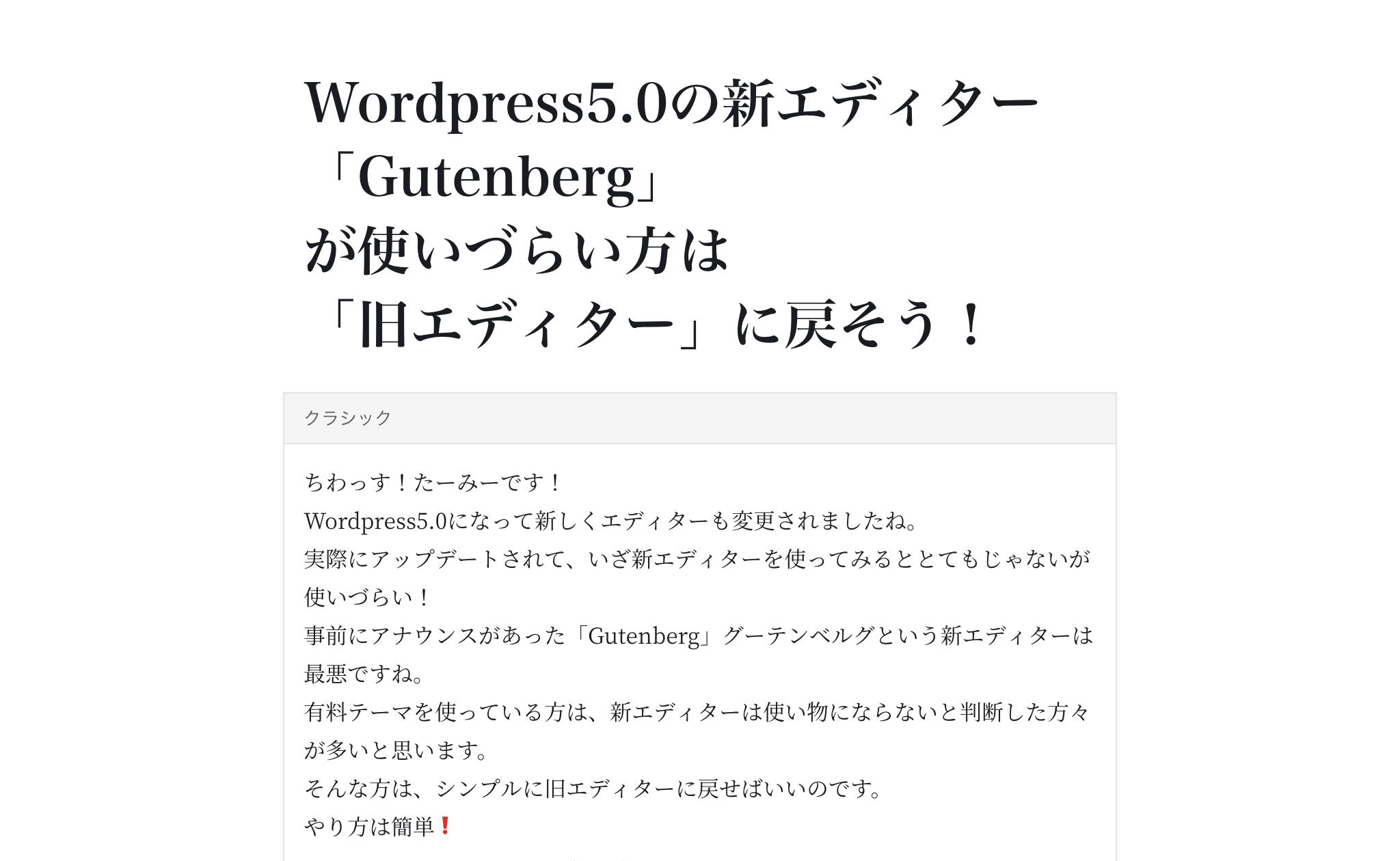 Wordpress5.0の新エディターが使いづらい方は旧エディターに戻そう!
